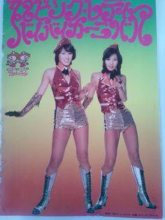 ピンクレディー - Google 検索 Lp Cover, Pop Singers, 70s Fashion, Fascinator, Skater Skirt, Pop Culture, Pink Ladies, Design Inspiration, Female