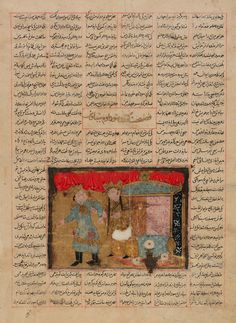 siyavosh in the bower od sudabe shahnameh 14s