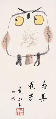 Huang yongyu.