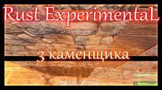Rust Experimental - Три каменщика  / АнтиРейд #3