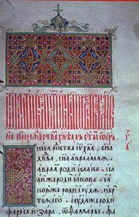 First Page of the Gospel of Matthew, Tetraevangelion Hilandar Slavic Manuscript f. Photograph by M. Decorated Letters, Illuminated Manuscript, Armenia, Texts, Photograph, Calligraphy, Faith, Words, Inspiration