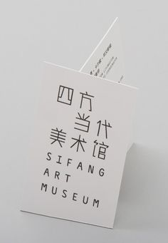 Bilingual logo and business card with angle cut detail for gallery and creative space Sifang Art Museum, designed by Foreign Policy. Stationery Design, Branding Design, Logo Design, Graphic Design, Identity Branding, Visual Identity, Design Design, Creative Logo, Creative Business