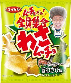 【朗報】湖池屋、23年ぶりのカラムーチョ新味「わさムーチョ」を発売!
