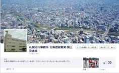 国土交通省北海道開発局札幌河川事務所