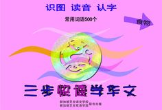 :: Yuquan Language School - Our Products ::