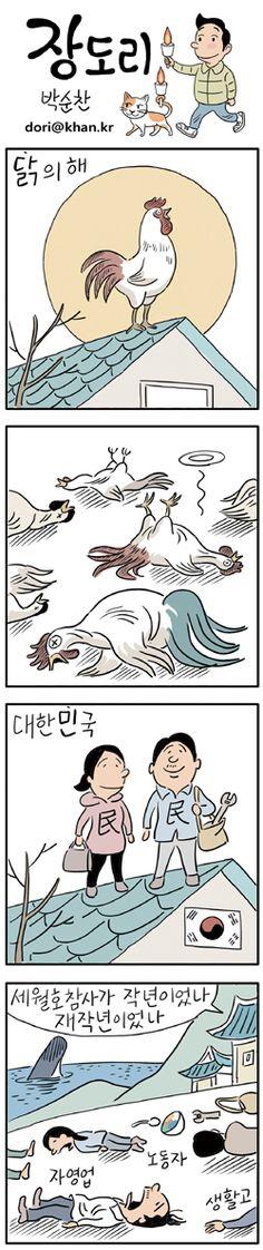 [장도리]2017년 1월 5일…세월호 참사가 작년이었나 재작년이었나 #만평