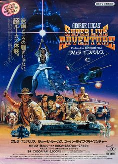 The George Lucas Super Live Adventure poster circa 1993