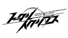 Typo Logo Design, Font Design, Web Design, Typography Inspiration, Graphic Design Inspiration, Typographie Logo, Shark Logo, Japan Logo, Arte Cyberpunk