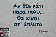 Funny Status Quotes, Funny Greek Quotes, Funny Statuses, Sarcastic Quotes, Cute Quotes, Favorite Quotes, Best Quotes, Greek Memes, Funny Phrases