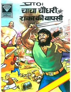 Chacha CHaudhary Aur Raaka Ki Wapsi-Hindi, comic in Hindi by Diamond Comics Pvt… Read Comics Free, Read Comics Online, Indrajal Comics, Horror Comics, Comics Illustration, Illustrations, Chetan Bhagat Books, Jumanji Movie, Comics In English