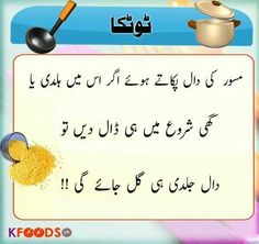 Cooking tip Beauty Tips For Skin, Health And Beauty Tips, Health Tips, House Cleaning Tips, Cleaning Hacks, Cooking Recipes In Urdu, Daily Life Hacks, Food Hacks, Food Tips