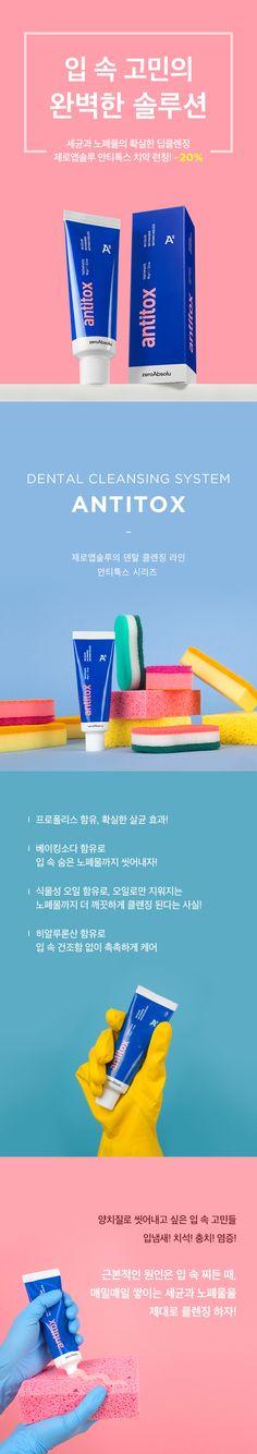 [텐바이텐] 안티톡스 치약_모바일 Cosmetic Web, Cosmetic Design, Page Design, Web Design, Graphic Design, Korea Design, Promotional Design, Event Page, Brand Promotion