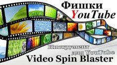 VIDEO SPIN BLASTER PRO 2.91 + CRACK
