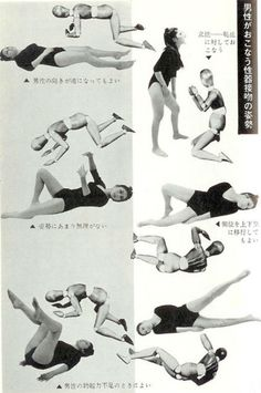 A Japanese 'young lovers' sex guide from the '60s