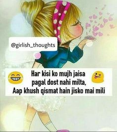 Whatsapp DP For Girls Collection 6 Funny Attitude Quotes, Funny Thoughts, True Quotes, Funny Quotes, Attitude Status, Crazy Girl Quotes, Girly Quotes, Crazy Girls, Friendship Quotes In Hindi
