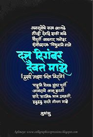 Calligraphic Expressions.... .... by B G Limaye: December 2012