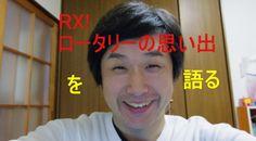 マツダ「RX-VISION」ロータリーエンジン復活にRX-7の思い出を語ってみた。I am lucky man かねちゃんのテレビ