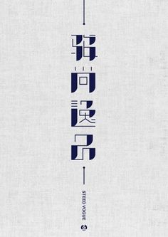 駿馬匯字體設計大賽