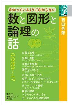 わかっているようでわからない数と図形と論理の話 (学術選書), http://www.amazon.co.jp/dp/4876988617/ref=cm_sw_r_pi_awd_5s19sb1KKN0CH