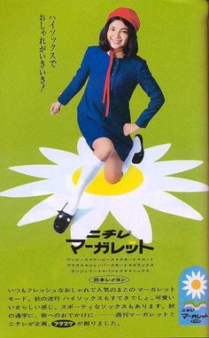 Sachie Yasukura ニチレ(日本レイヨン)マーガレット 後にニチボーと合併、ユニチカとなる。
