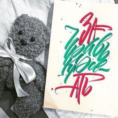 Заправь кровать.  Для проекта #доешьсуп   С небольшими изменениями по заказу @howtobetoma :)  *Чудесный медведик — это подарочек, сделанный моей талантливой @vera_boytsova