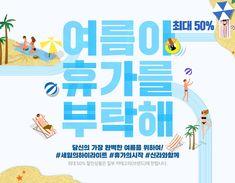 Pop Up Banner, Web Banner, Web Design, Layout Design, Korean Design, Event Banner, Promotional Design, Event Page, Design Poster