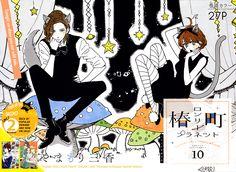 Read manga Tsubaki-chou Lonely Planet Vol.002 Ch.010 online in high quality