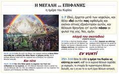 ΜΕΓΆΛΗ ΜΈΡΑ ΤΟΥ ΚΥΡΊΟΥ Revelation