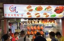 Michelin-Starred Singapore Street Food Stall Coming to New York
