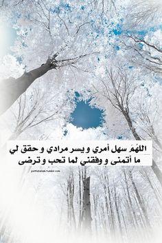 اللهم امين Arabic Poetry, Arabic Words, Arabic Quotes, Islamic Quotes, Movie Quotes, Funny Quotes, Islam For Kids, Little Prayer, Beautiful Prayers