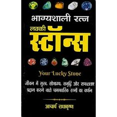 Lucky Stones Book is an important book, in which information about Stones which bring happiness in life. - By Aacharya Radhakrishna, Amit Pocket Books. Lucky Stone, Religious Books, Pocket Books, Book Authors, Numerology, Book Pages, Happy Life, Books Online, Stones