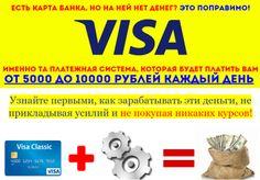 VISA от 5000 до 10000 рублей каждый день