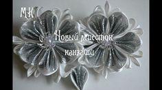 Новый круглый лепесток канзаши/New petal/ D.I.Y