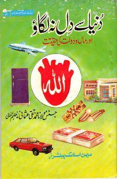 Islamic Books Online, Islamic Books In Urdu, Free Pdf Books, Free Ebooks, Islamic Websites, Reading Online, Novels, Quran, Channel