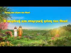 """""""For Adam and Eve, the Lord God made coats of skins, and clothed them."""" What we can see from this image is that God appears in the role of the parent of Adam and Eve. Praise Songs, Worship Songs, Praise And Worship, Praise God, Christian Music Videos, Kingdom Of Heaven, Adam And Eve, God Jesus, Word Of God"""