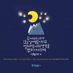 Korean Quotes, Bible Verses, Prayers, Cartoon, Thoughts, Words, Movie Posters, Bedroom Decor, Life