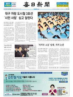 [매일신문 1면] 2015년 4월 21일 화요일