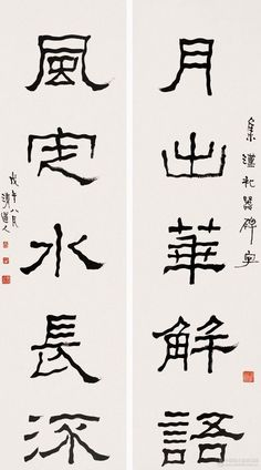 Li Ruiqing(b. 1867-1920) FIVE-CHARACTER COUPLET IN REGULAR SCRIPT 李瑞清 行書五言聯 題識:集漢禮器碑字。戊午八月  清道人。 釋文:月出花解語,風定水長深。