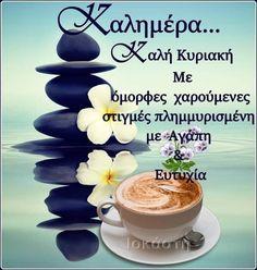 Good Night, Good Morning, Sunday, Ethnic Recipes, Nighty Night, Buen Dia, Domingo, Bonjour, Good Night Wishes