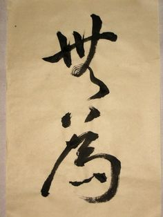 """Wu-wei...a Taoist principle meaning, """"Actionless Action"""". The art of doing without doing; working without working; being totally in your energy and totally relaxed. - J. E."""