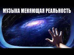 Галактическая Музыка Сил Света, Портал в Новую Жизнь | Через 7 Минут Ты Увидишь Совершенно Новый Мир - YouTube