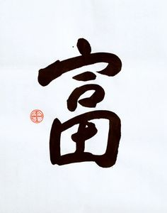 Wealth, Richness - Original Chinese Calligraphy - For the Goodness of the World - Wall Art - Zen Art
