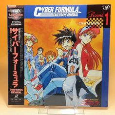Future GPX Cyber Formula: Early Days Renewal (OVA) Round.1 LD LaserDisc AA382