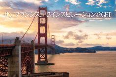 サンフランシスコというインスピレーションの都市で、あなたの次の大きな目標のためのアイディアを得るためにこの4箇所を探索してみよう!