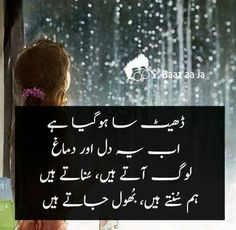 Nahi to . Ali Quotes, Photo Quotes, Urdu Quotes, Poetry Quotes, Quotations, Qoutes, Words Of Hope, Deep Words, True Words