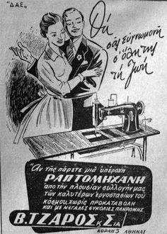 Παλιές Διαφημίσεις #90 | Ithaque Vintage Advertising Posters, Vintage Advertisements, Vintage Ads, Vintage Posters, Typography Letters, Hand Lettering, Old Posters, Poster Ads, Retro Ads