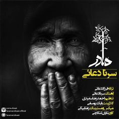 دانلود آهنگ جدید سرنا دعائی بنام مادر  Download New Music Sorna Doaei Called Madar  https://behmusic.com/53746/%d8%af%d8%a7%d9%86%d9%84%d9%88%d8%af-%d8%a2%d9%87%d9%86%da%af-%d8%b3%d8%b1%d9%86%d8%a7-%d8%af%d8%b9%d8%a7%d8%a6%db%8c-%d9%85%d8%a7%d8%af%d8%b1/
