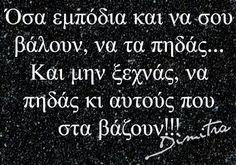 Εμπόδια Favorite Quotes, Best Quotes, Funny Greek, Life Philosophy, Greek Quotes, Say Something, English Quotes, Wise Words, Wisdom
