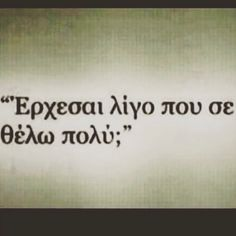 Favorite Quotes, Best Quotes, Love Quotes, Funny Quotes, Flirty Quotes For Him, Serious Quotes, Greek Words, Greek Quotes, Love Words