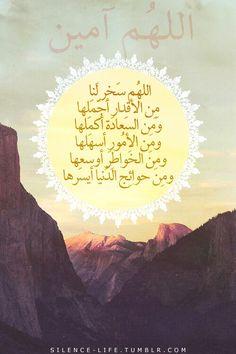 اللهم آمين ياااااااااااارب العاااااااالمين Sponsor a poor child learn Quran with $10, go to FundRaising http://www.ummaland.com/s/hpnd2z
